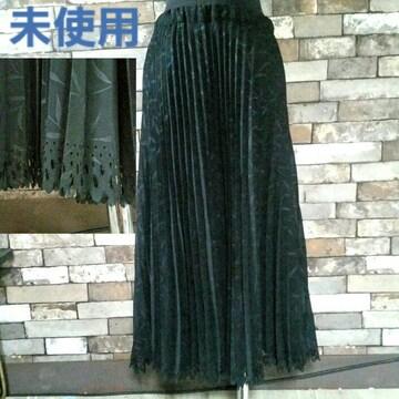 黒 ロングスカート