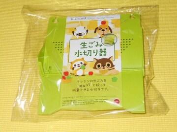 キッチン用品★生ごみ水切り器 kcud