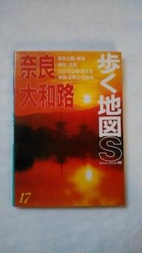 ☆ ガイドブック 歩く地図 奈良大和路 中古本