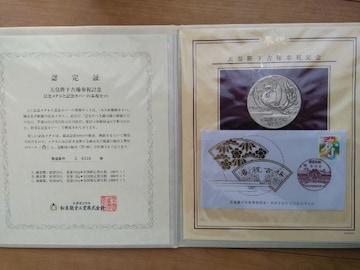 貴重!平成15年12月23日 天皇陛下古稀奉祝記念純銀メダル
