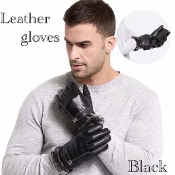 手袋 メンズ 革手袋 レザー 革 防寒 ファー スマホ手袋 黒