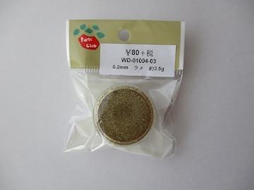 レジンアクセサリーに ラメ ゴールド 0.2mm 3.5g
