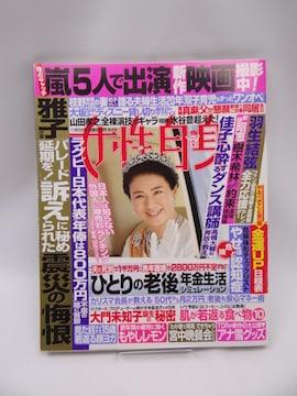 2011 週刊女性自身 2019年 11/5 号