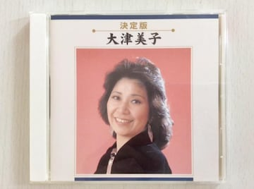 CD『大津美子☆決定版』‼