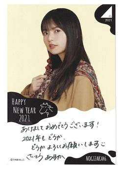乃木坂46 齋藤飛鳥 年賀状ポストカード 2021年 福袋限定 新品