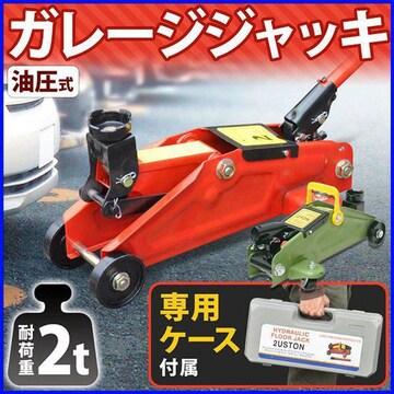 ガレージ ジャッキ 2トン 油圧式★色;選択不可/H