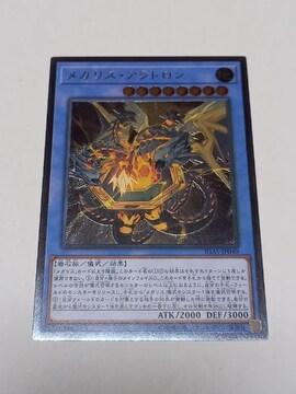 遊戯王 IGAS版 メガリス・アラトロン(アルティメット)