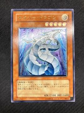 【絶版レリーフ】サイバードラゴン アルティメットレア