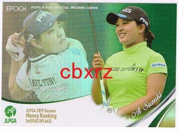 JLPGA2020 鈴木愛カード SP-SUAインサート 女子ゴルフ