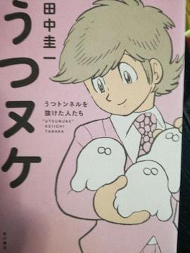 田中圭一の鬱真面目漫画!「うつヌケ」