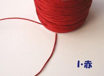 ワックスコード1�o径10m(I・赤)