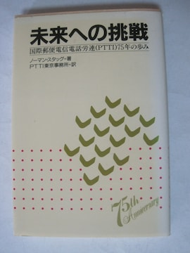 未来への挑戦 国際郵便電信電話労連(PTTI)75年の歩み