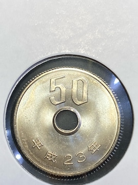 50円白銅貨 未使用 平成23年 送料無料