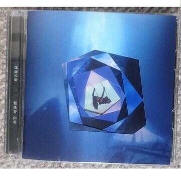 KF  松任谷由実  深海の街 【初回限定盤】 CD+DVD