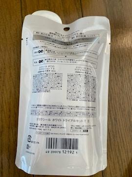 エリクシールホワイトT II美白資生堂SHISEIDO化粧水乳液セット未開封新品つや