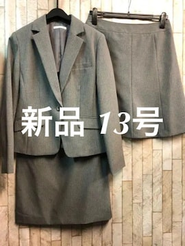 新品☆13号スカート2種付スーツ仕事オールシーズングレー☆jj725