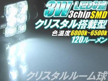 【2個セット】白$3Wハイパワークリスタル ルームランプ S8.5(T10×31mm)120ルーメン