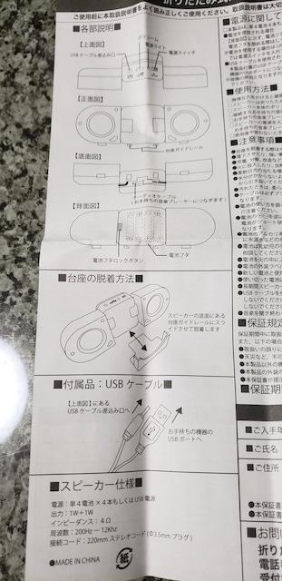 【折り畳み式スピーカー★2点セット】未開封!たばこ!ノベルティ!非売品! < ホビーの