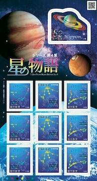 切手:星の物語シリーズ第4集 82円切手 土星 やぎ座 うお座