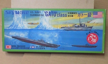 1/700 ピットロード アメリカ海軍ガトー級潜水艦・日本海軍13号型駆逐艇