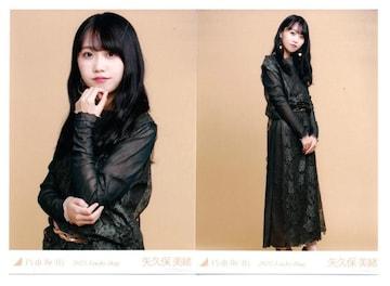 乃木坂46 矢久保美緒 2種 セミコンプ 生写真 2021 福袋限定