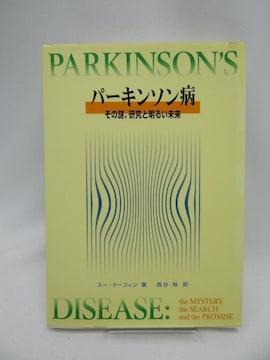 2105 パーキンソン病—その謎、研究と明るい未来