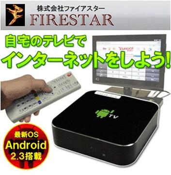 ♪アンドロイド2.3搭載 マルチメディアボックス FS-AMP016