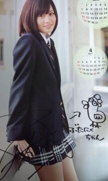 AKB48 前田敦子 直筆サイン '10 カレンダー �@