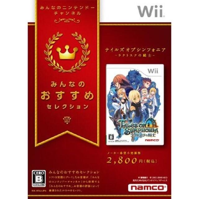 Wii》テイルズ オブ シンフォニア -ラタトスクの騎士- [172000426]  < ゲーム本体/ソフトの