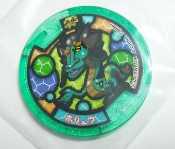 妖怪メダル零 ラムネ3 ホリュウ 新品 即決