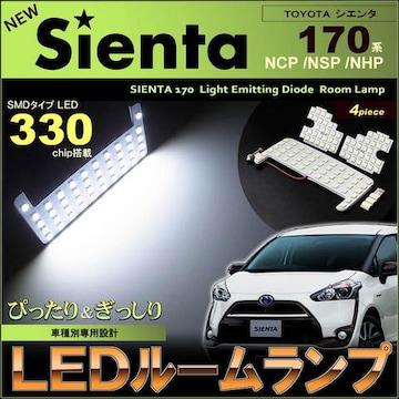 シエンタ SIENTA 17系 ぴったり サイズ LED ルームランプ セ