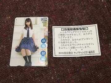 小坂菜緒抽プレQUOカード