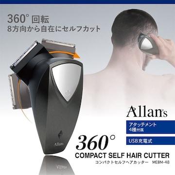コンパクト バリカン 360°コンパクトセルフカッター