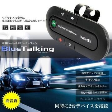 Bluetooth スピーカーフォン 車載 車用 スマートフォン スマホ