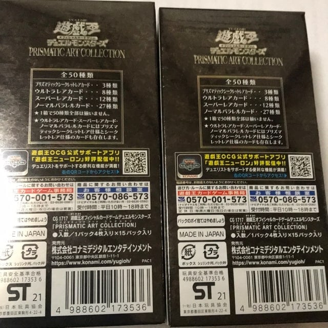 遊戯王 プリズマティックアートコレクション 未開封2BOXセット < トレーディングカードの