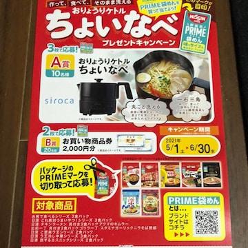 丸久×日清食品 PRAIM袋めん ちょい鍋 プレゼント キャンペーン