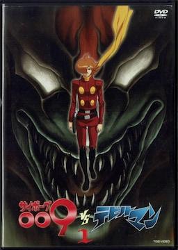 サイボーグ009対デビルマン  Vol.1