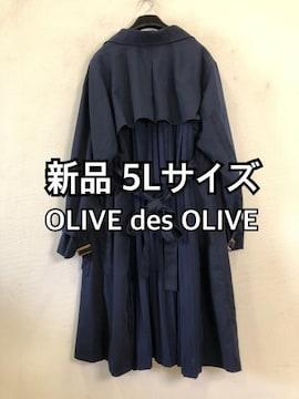 新品☆5L♪OLIVEdesOLIVE後ろプリーツトンチコート紺♪☆h135