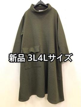 新品☆3L4L♪カーキゆったりデザインワンピースお出かけ☆h227