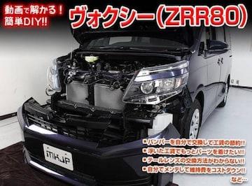 送料無料 トヨタ ヴォクシー ZRR80 メンテナンスDVD VOL1