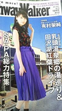 ネクスコ東日本ハイウェイウォーカー2017年10月号 有村架純