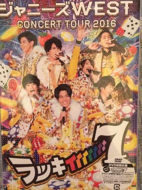 激レア☆ジャニーズWEST/ラッキィ7☆初回盤DVD2枚組☆新品未開封  < タレントグッズの