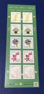 H29. おもてなしの花【第9集】82円切手 1シート★シール式★