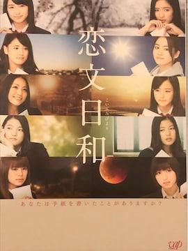 激安!超レア!☆E−girls/恋文日和☆初回盤/DVD BOX5枚組☆美品!