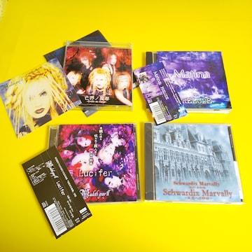 【激レア】Madeth gray'll/マディスグレイル廃盤CD&翡翠限定写真など V系