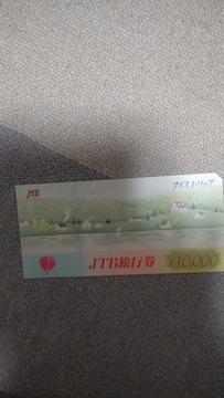 ☆JTB旅行券 1万円分1枚