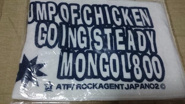 ■超レア■未開封 BUMP OF CHICKEN  マフラータオルマフラータオルMONGOL800 2002  < タレントグッズの