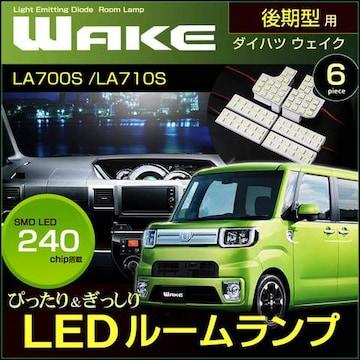 ウエイク ピッタリ設計サイズ LED ルームランプセット LA7