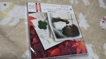 新品CD徳永英明初回限定版DVD付き