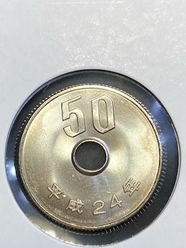 50円白銅貨 未使用 平成24年 送料無料